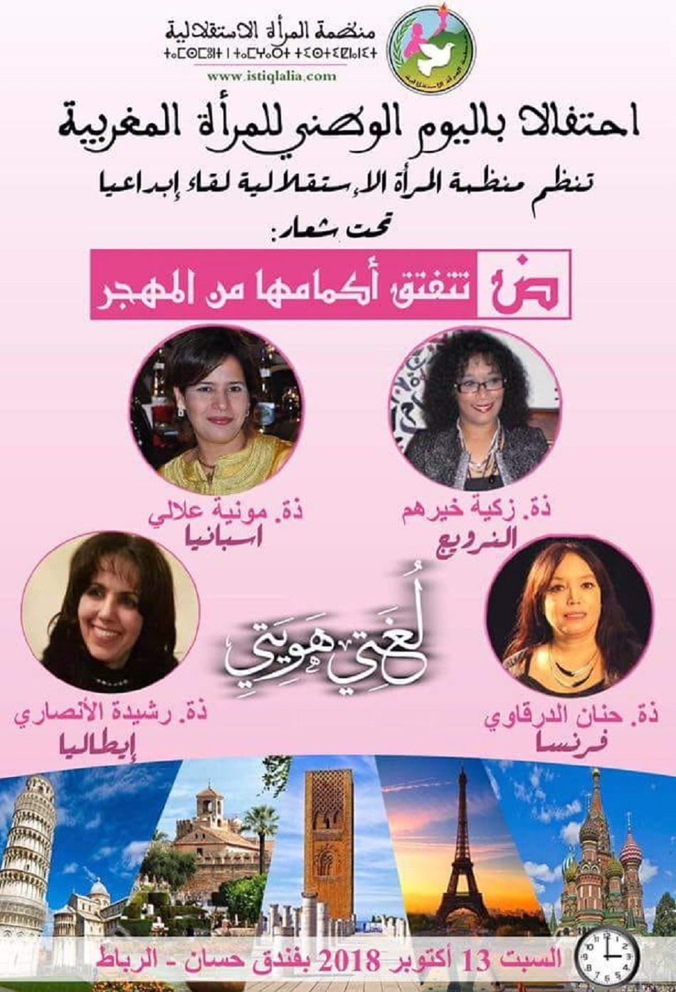 منظمة المرأة الاستقلالية تنظم لقاء أدبيا لمبدعات مغربيات بالمهجر