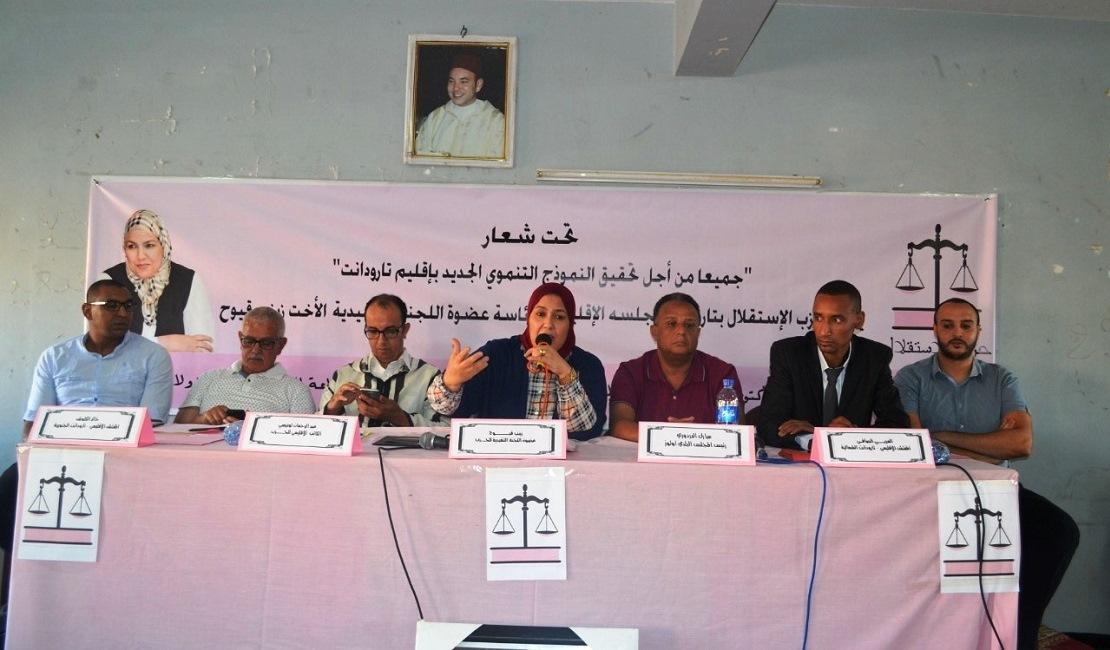 الأخت زينب قيوح تترأس أشغال المجلس الاقليمي لحزب الاستقلال بتارودانت