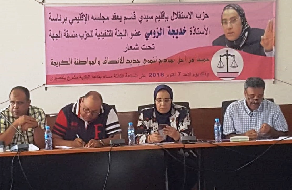 الأخت خديجة الزومي تترأس المؤتمر الإقليمي لحزب الاستقلال بسيدي قاسم