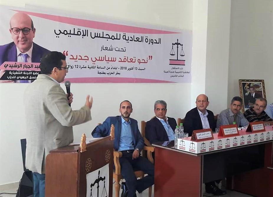 الأخ الدكتور عبد الجبار الرشيدي يترأس أشغال المجلس الإقليمي لحزب الاستقلال بطنجة أصيلة