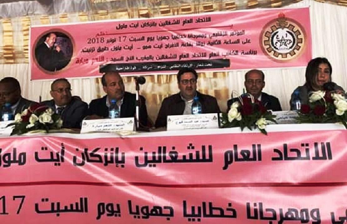 الأخ النعم ميارة يترأس  المؤتمر الإقليمي للاتحاد العام للشغالين بإنزكان