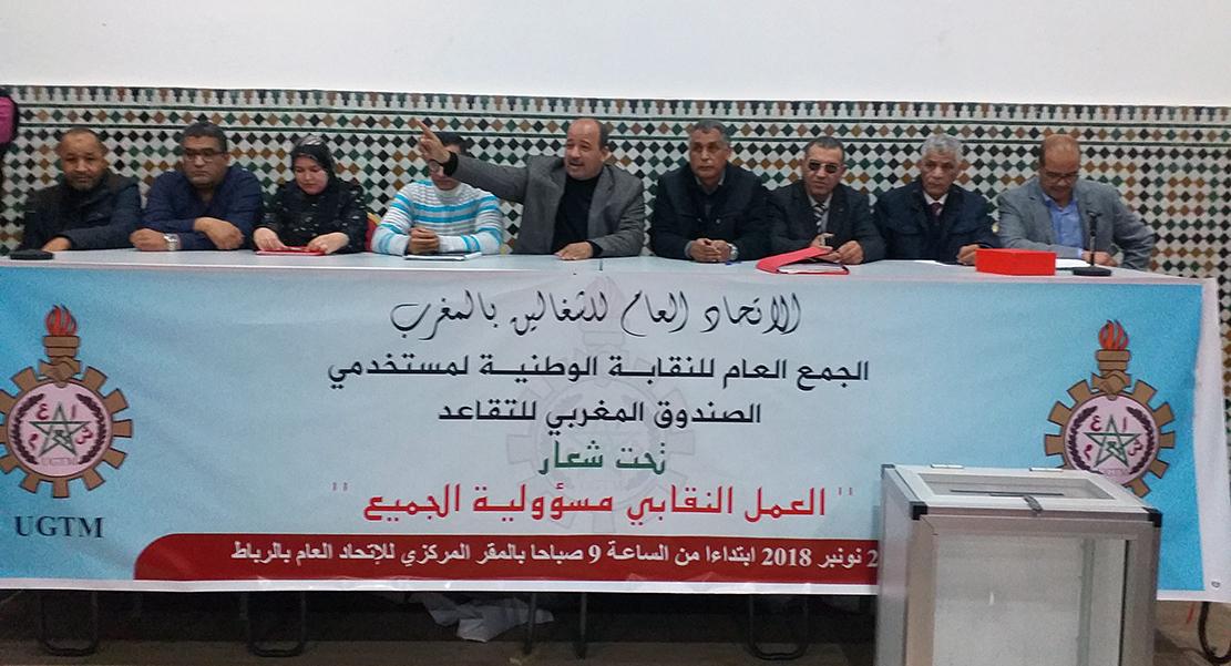 الأخ النعم ميارة يترأس الجمع العام للنقابة الوطنية لمستخدمي الصندوق المغربي للتقاعد