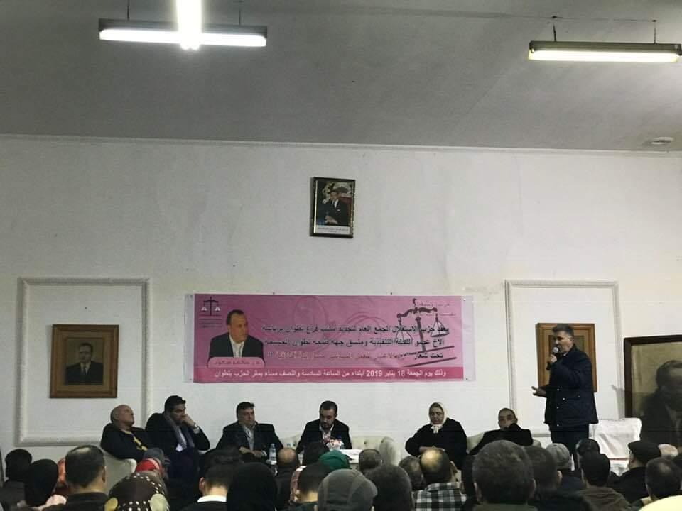 الأخ محمد سعود يترأس الجمع العام لتجديد مكتب فرع حزب الاستقلال بتطوان