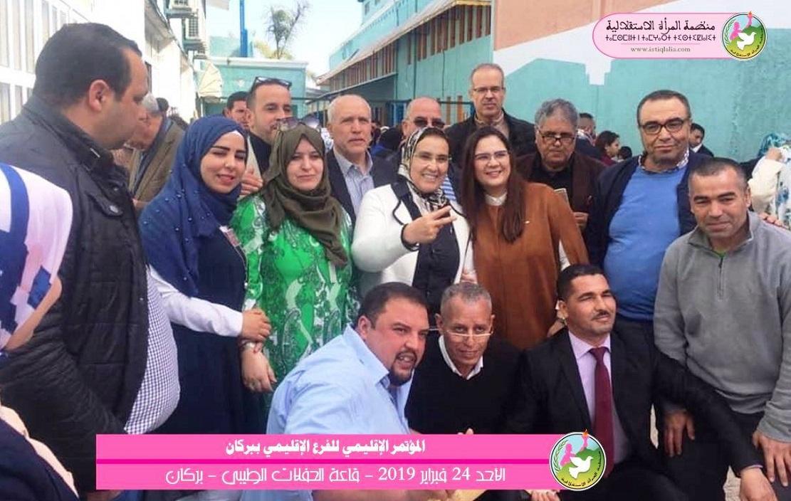 الأخ عمر حجيرة و والأخت خديجة الزومي يترأسان المؤتمر الإقليمي لمنظمة المرأة الاستقلالية ببركان
