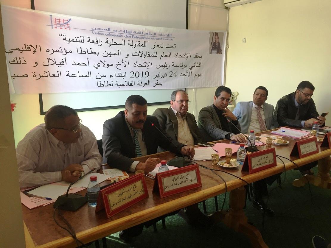الأخ مولاي احمد أفيلال يترأس المؤتمر الإقليمي للاتحاد العام للمقاولات والمهن   بطاطا