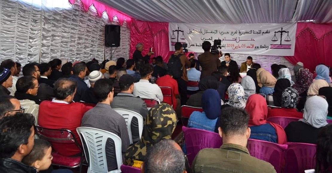 الأخ عبد الصمد قيوح يشرف على افتتاح مقر جديد لحزب الاستقلال بآيت ملول