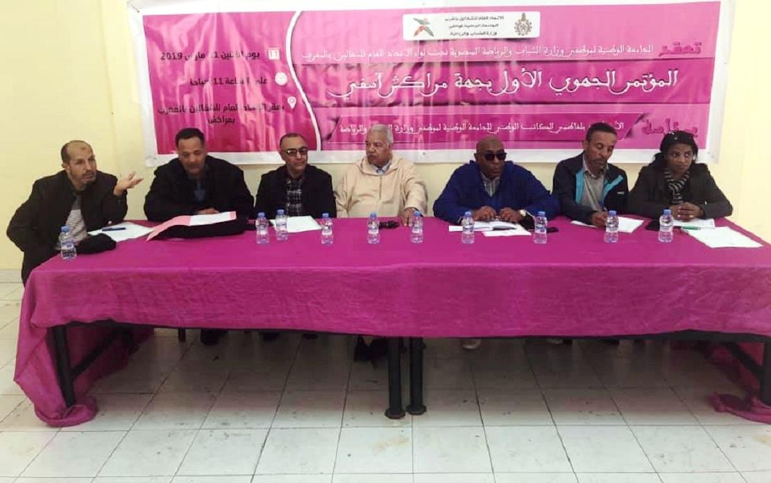الأخ أحمد بلفاطمي يترأس المؤتمر الأول لتأسيس المجلس الجهوي بمراكش أسفي للجامعة الوطنية لموظفي وأعوان قطاع الشبيبة والرياضة
