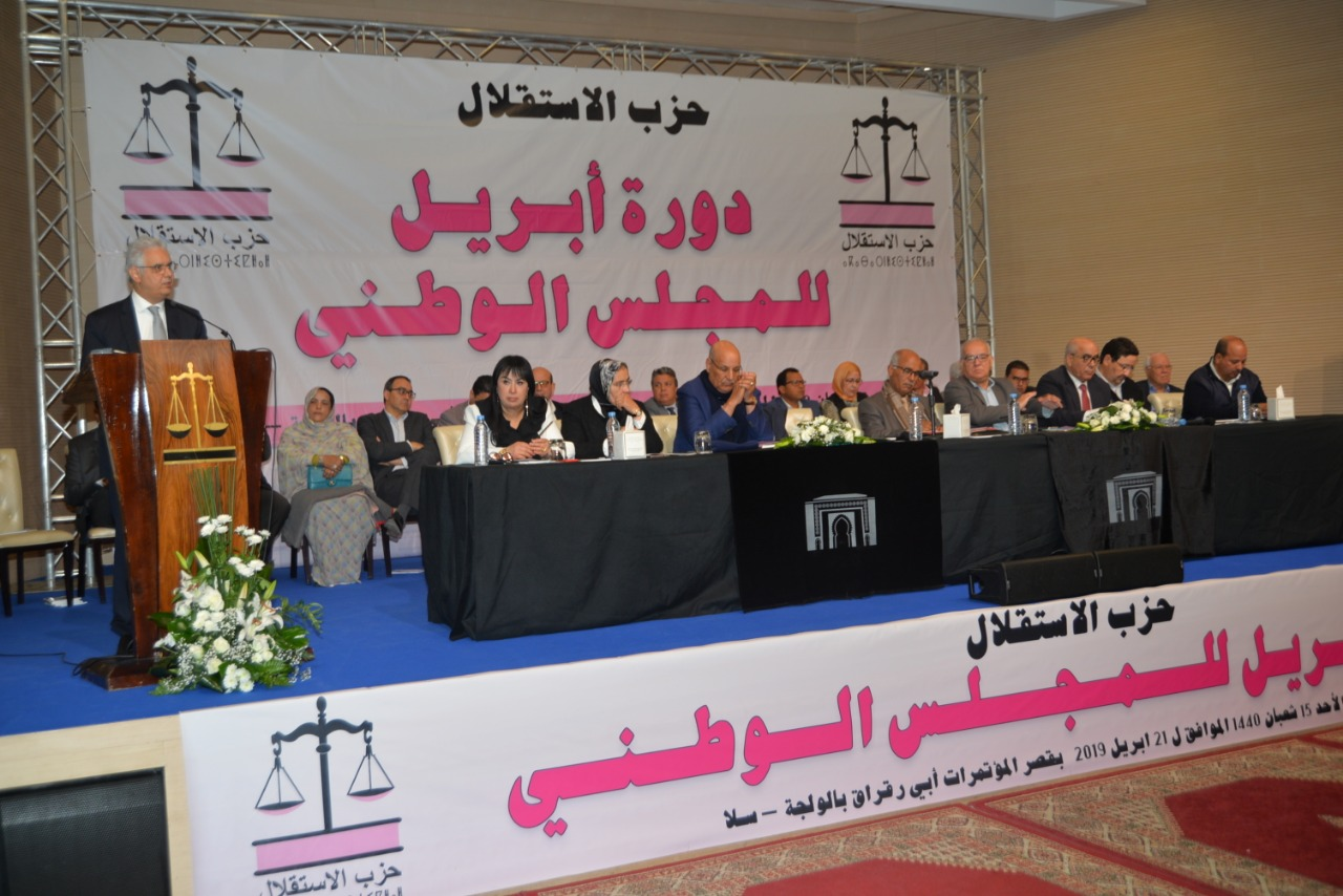 النص الكامل للعرض السياسي للأخ نزار بركة بدورة أبريل للمجلس الوطني لحزب الاستقلال بسلا
