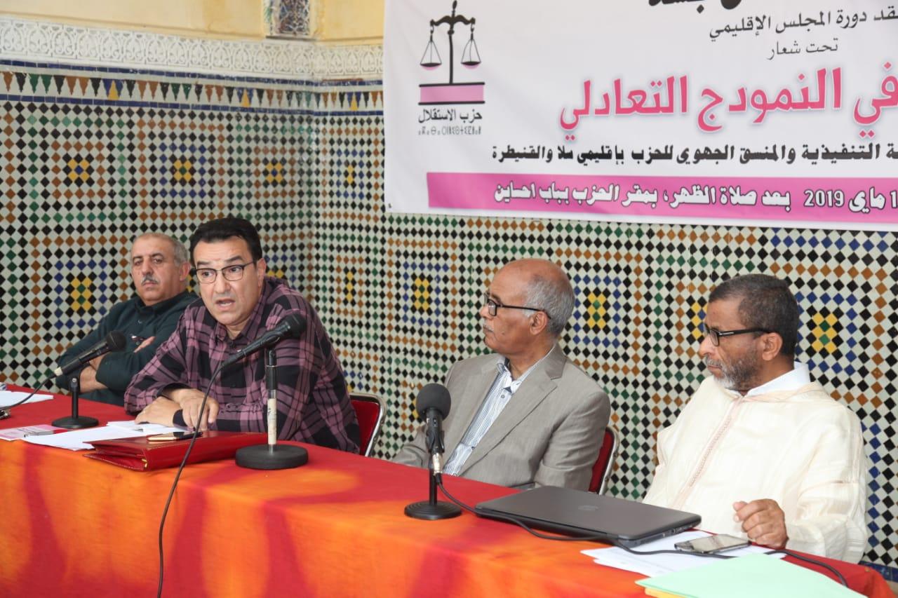 الأخ عزيز هيلالي يترأس أشغال المجلس الإقليمي لحزب الاستقلال بسلا