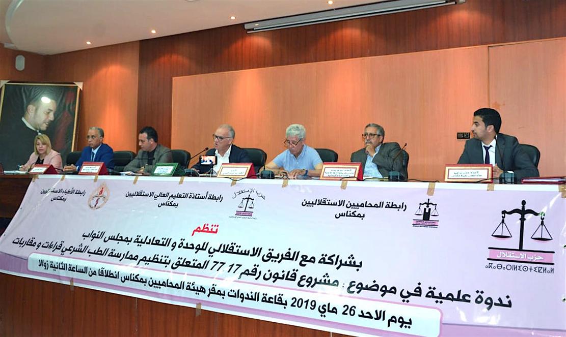 الفريق الاستقلالي للوحدة والتعادلية بمجلس النواب، يشارك بمكناس في تنظيم ندوة علمية حول قانون تنظيم ممارسة الطب الشرعي