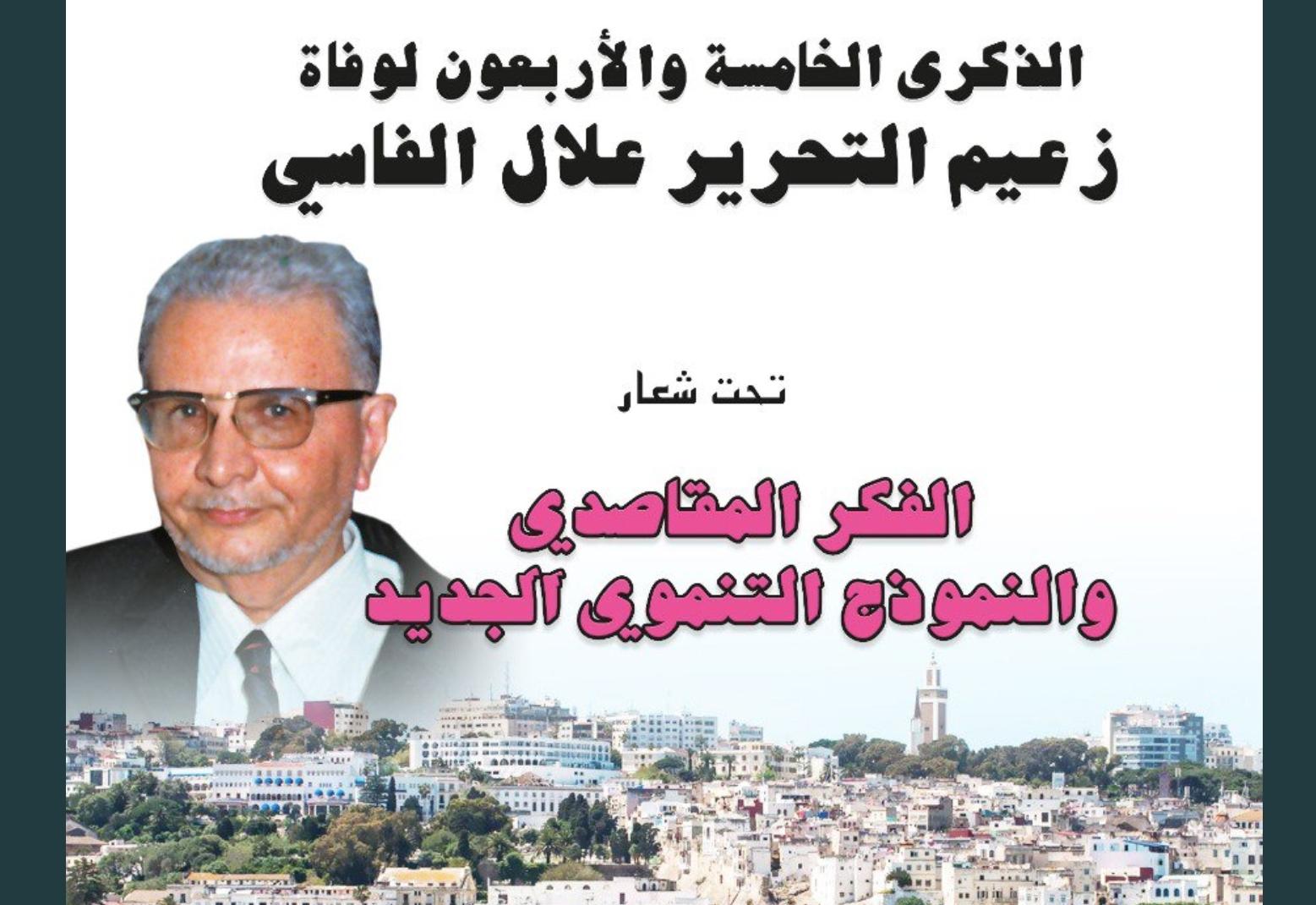 طنجة تحتضن الذكرى 45 لوفاة زعيم التحرير علال الفاسي