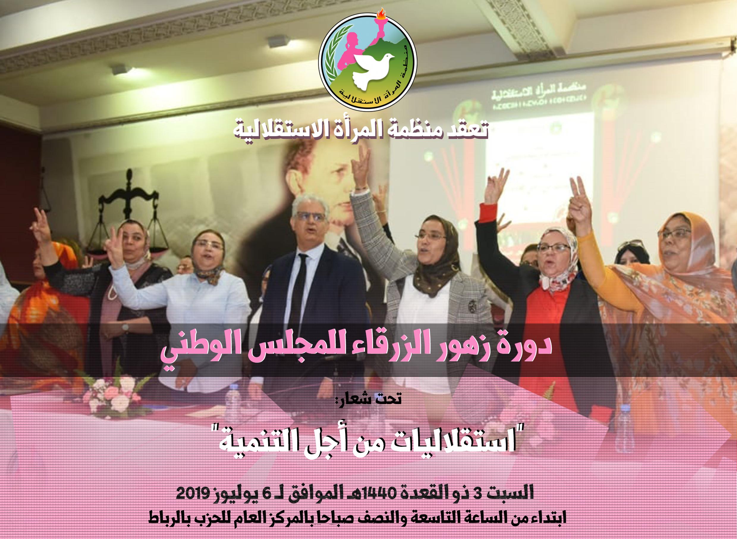 """تحت شعار """"استقلاليات من أجل التنمية.. منظمة المرأة الاستقلالية تعقد دورة زهور الزرقاء لمجلسها الوطني"""