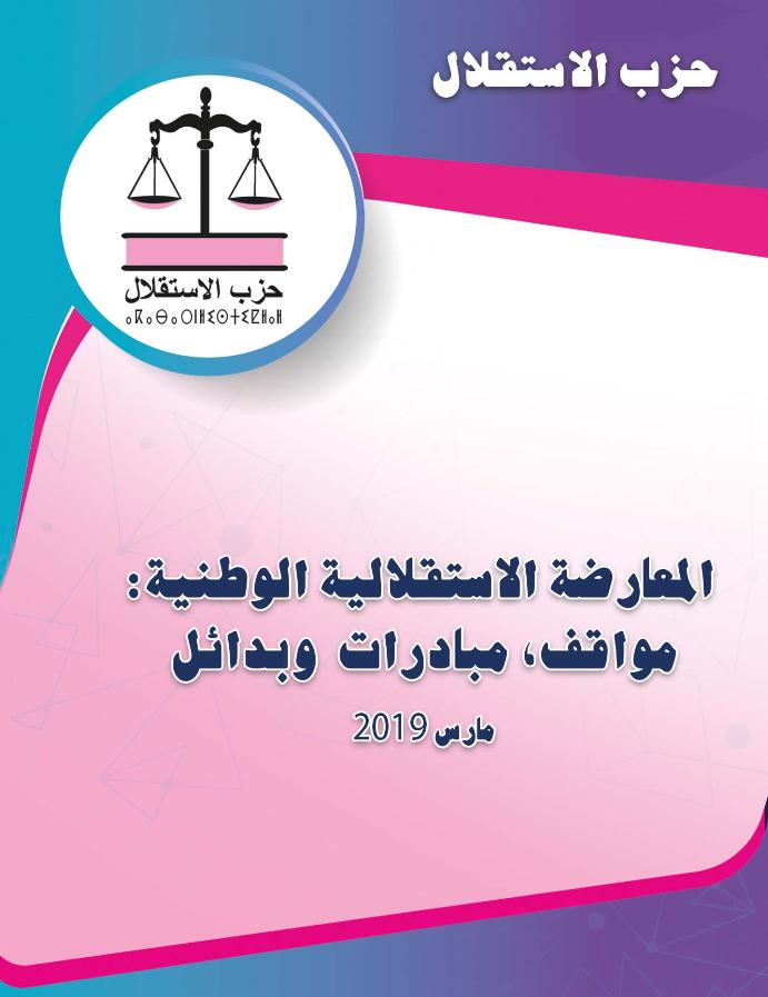 مذكرة الحزب حول مشروع قانون مالية معدل برسم سنة 2018