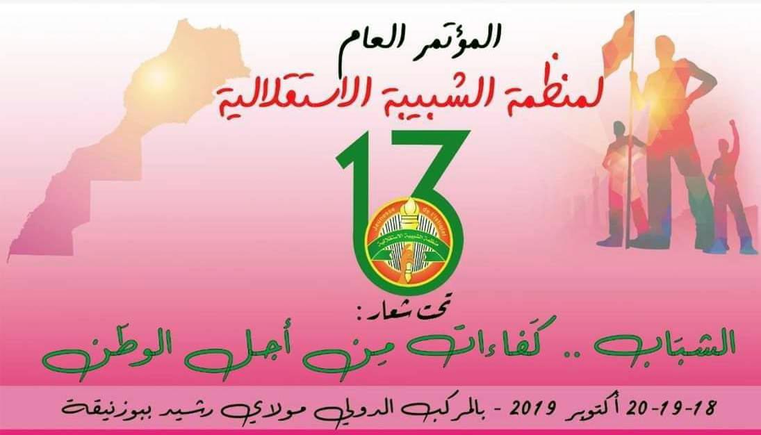 الإعتماد الوسيلة الوحيدة لمتابعة أشغال المؤتمر العام 13 لمنظمة الشبيبة الإستقلالية