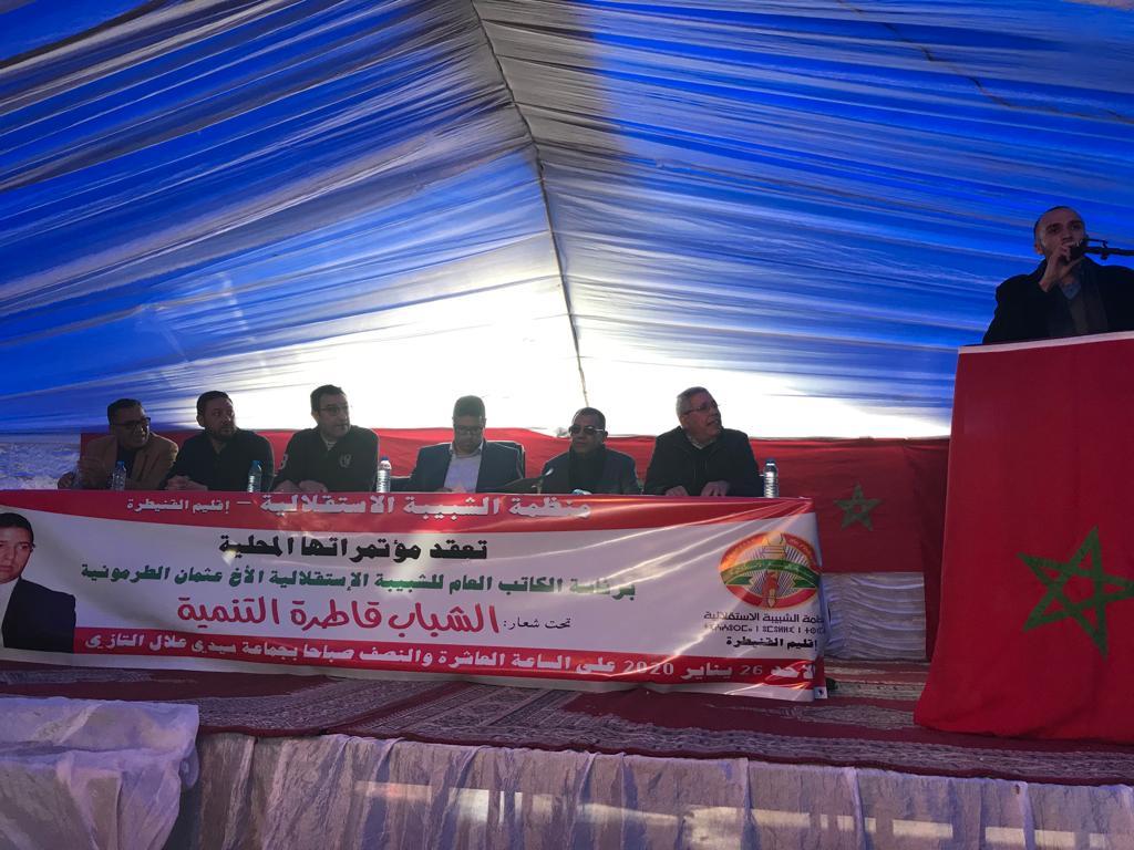 الأخ عثمان الطرمونية يترأس تجديد عدد من فروع منظمة الشبيبة الاستقلالية بإقليم القنيطرة
