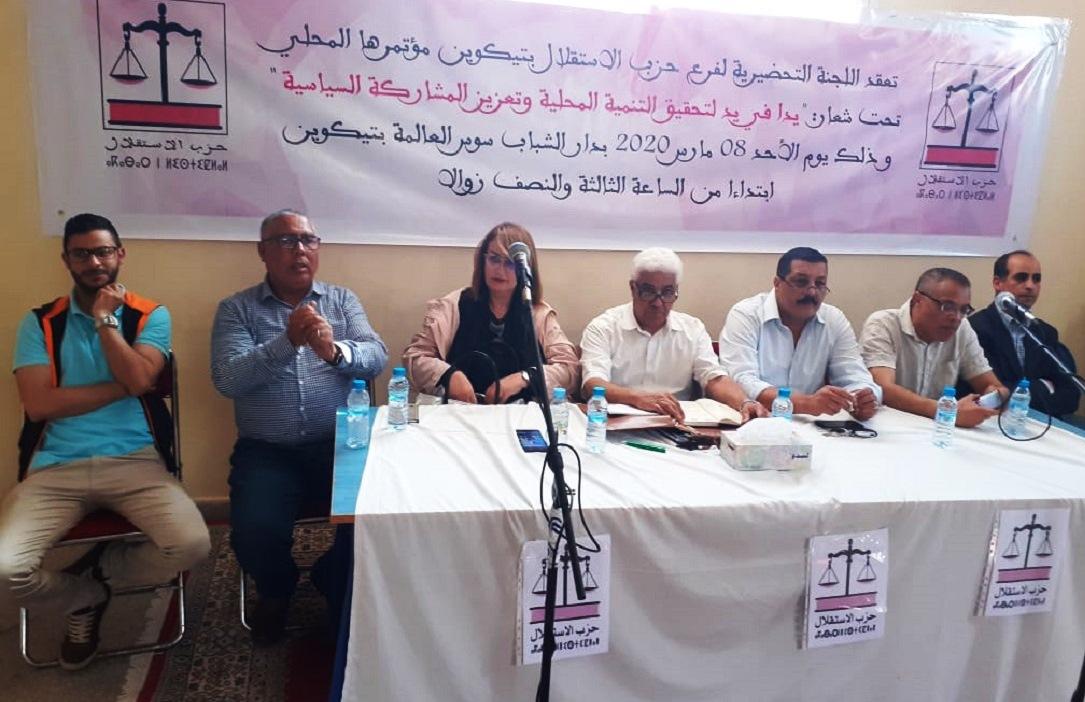 انتخاب الاخ جمال الفاروخي كاتبا محليا لفرع حزب الاستقلال  بتكوين