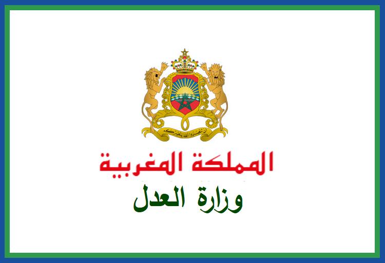 فيروس كورونا.. وزارة العدل تؤكد أنه يمكن الحصول على كل الوثائق والاطلاع على مآل الملفات القضائية بطريقة إلكترونية