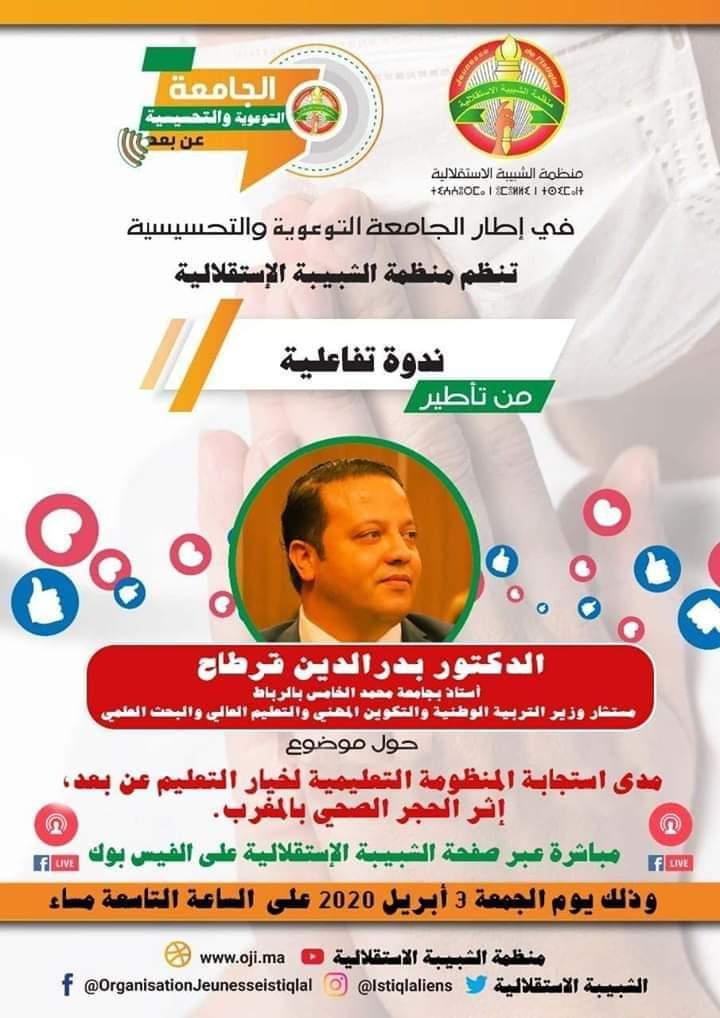 ترقبوا هذا المساء ندوة تفاعلية مباشرة مع الدكتور بدرالدين قرطاح لمناقشة مدى استجابة المنظومة التعليمية لخيار التعليم عن بعد إثر الحجر الصحي بالمغرب