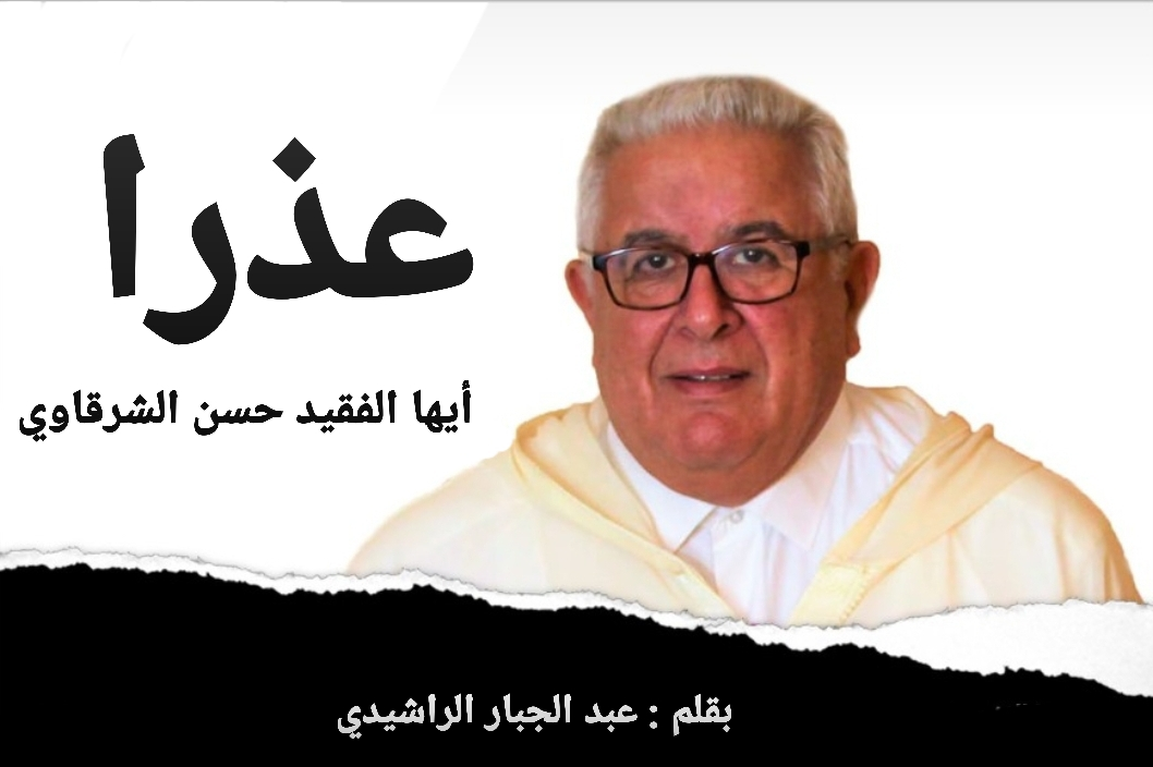 عذرا أيها الفقيد العزيز حسن الشرقاوي