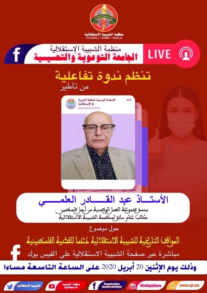 ترقبوا هذا المساء ندوة تفاعلية مباشرة من تأطير الأستاذ عبد القادر العلمي حول المواقف التاريخية للشبيبة الاستقلالية دعما للقضية الفلسطينية