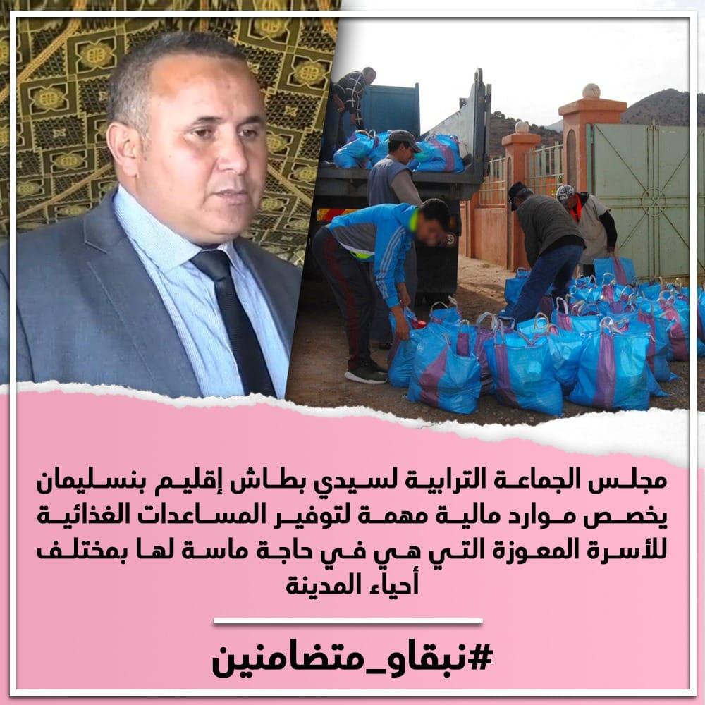 مجلس الجماعة الترابية لسيدي بطاش إقليم بنسليمان يخصص موارد مالية مهمة لتوفير المساعدات الغذائية للأسرة المعوزة