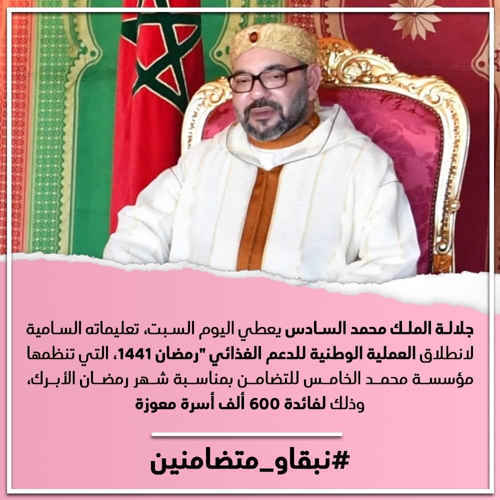 """جلالة الملك محمد السادس يأمر بإنطلاق العملية الوطنية للدعم الغذائي """"رمضان 1441"""" لفائدة أكثر من 600 ألف أسرة معوزة"""
