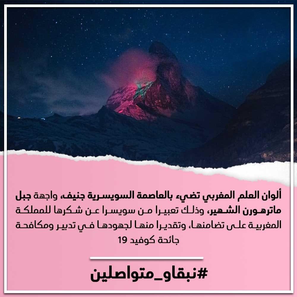 ألوان العلم المغربي تضيء بالعاصمة السويسرية على واجهة جبل ماترهورن الشهير