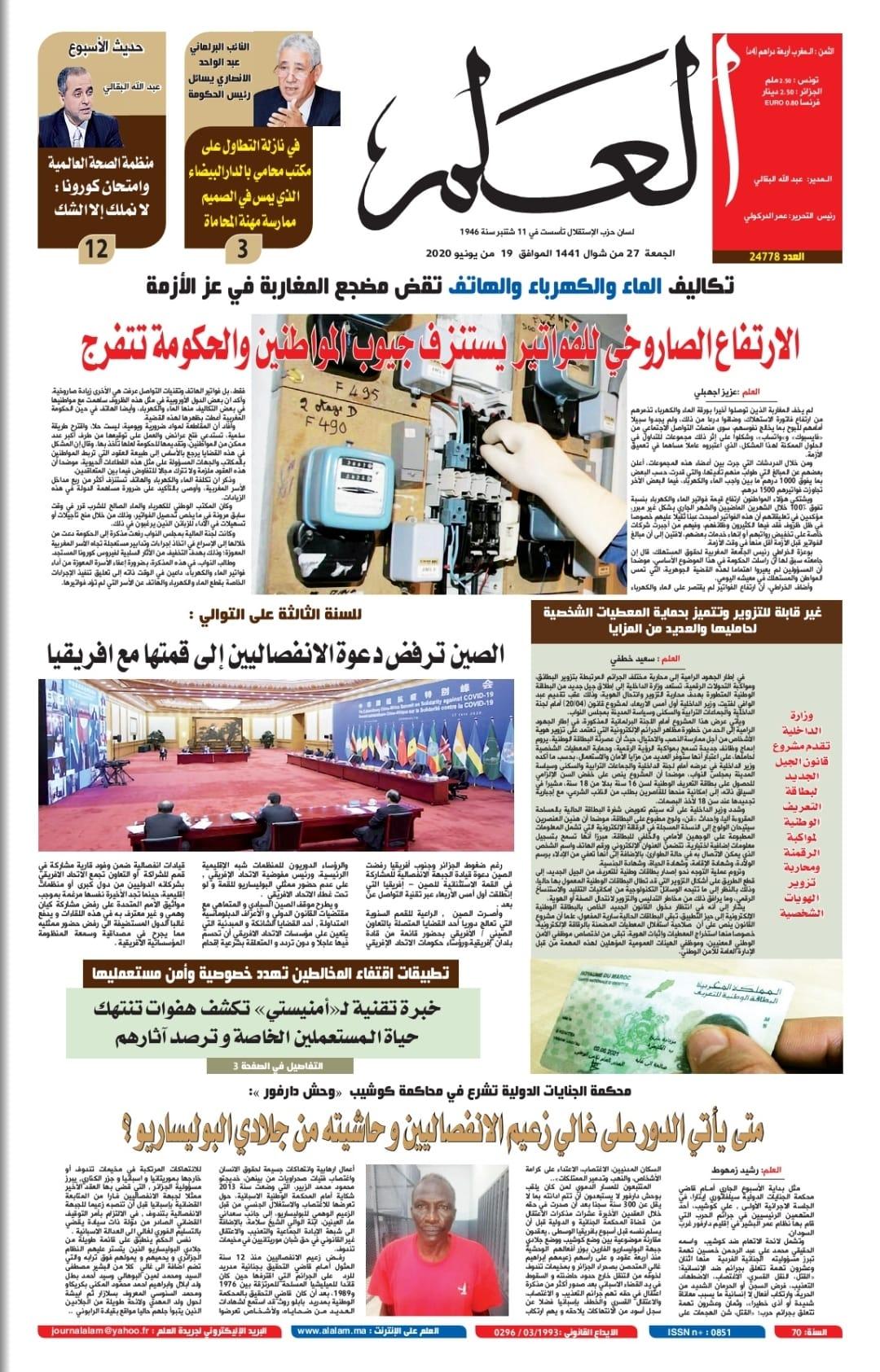 جريدة العلم عدد يوم الجمعة 19 يونيو 2020 بين أيديكم