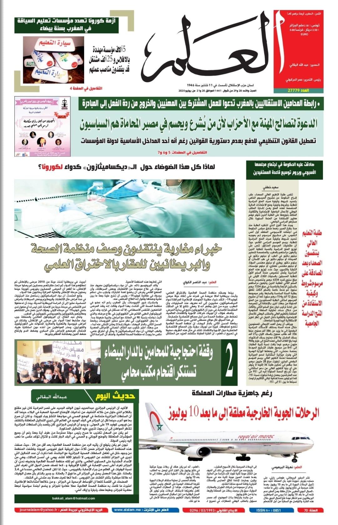 جريدة العلم عدد يومي 20 و21 يونيو 2020 بين أيديكم