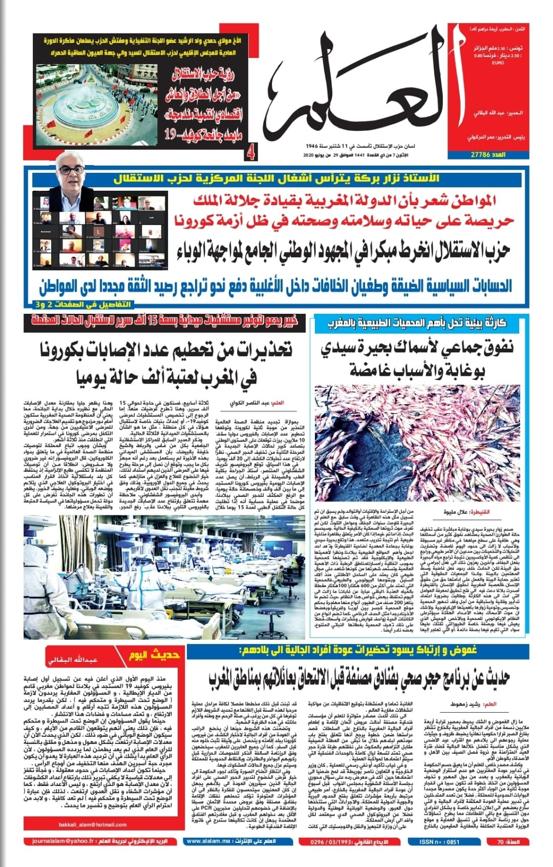 جريدة العلم عدد يوم الاثنين 29 يونيو 2020 بين أيديكم