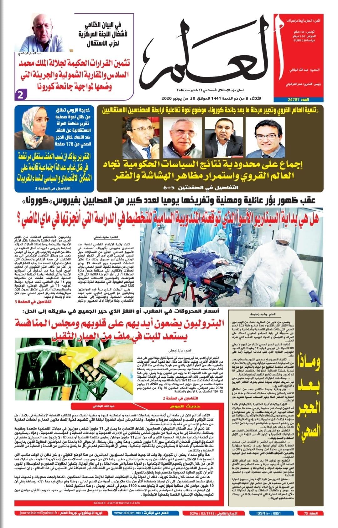 جريدة العلم عدد يوم الثلاثاء 30 يونيو 2020 بين أيديكم