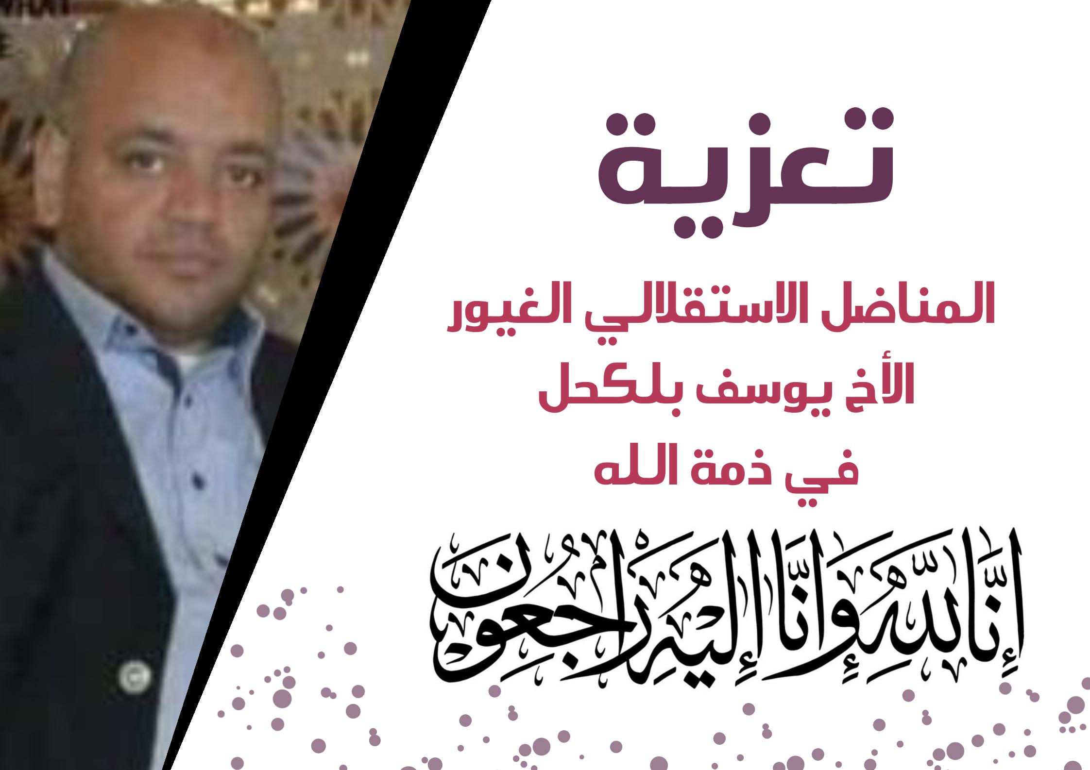 الأخ نزار بركة يقدم واجب العزاء لأسرة المناضل الاستقلالي الغيور الأخ يوسف بلكحل