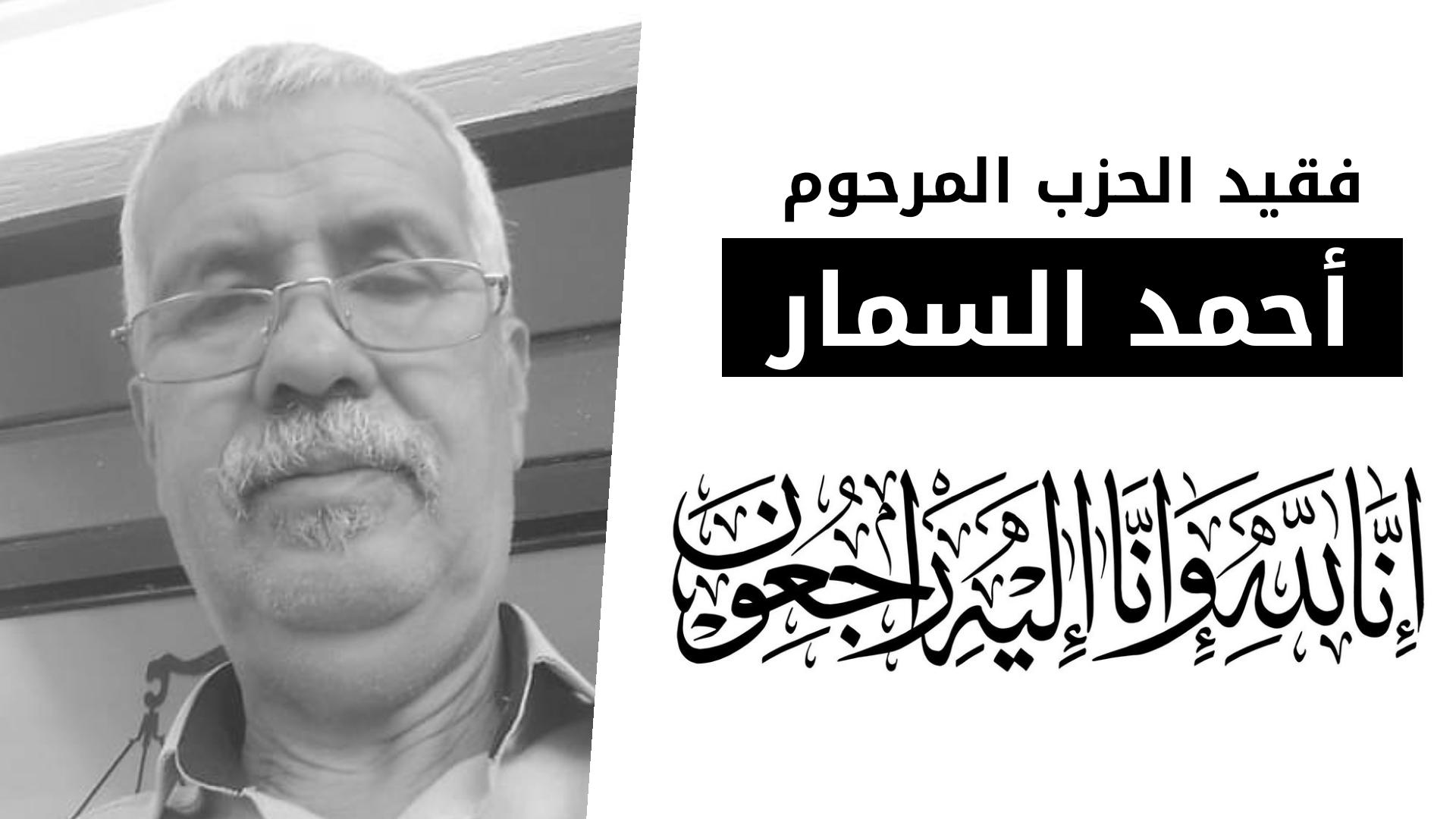 الأخ نزار بركة يقدم واجب العزاء للأسرة الكريمة لفقيد الحزب المرحوم أحمد السمار
