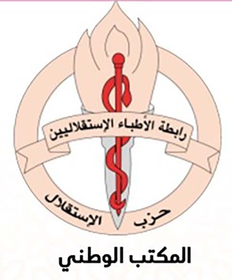 رابطة الأطباء الاستقلاليين تعتز بتجديد تأكيد جلالة الملك ان لاحل  للنزاع المفتعل في الصحراء المغربية إلى في إطار السيادة الوطنية