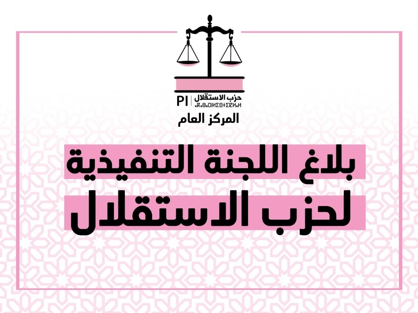 بلاغ اللجنة التنفيذية لحزب الاستقلال - الثلاثاء 16 مارس 2021