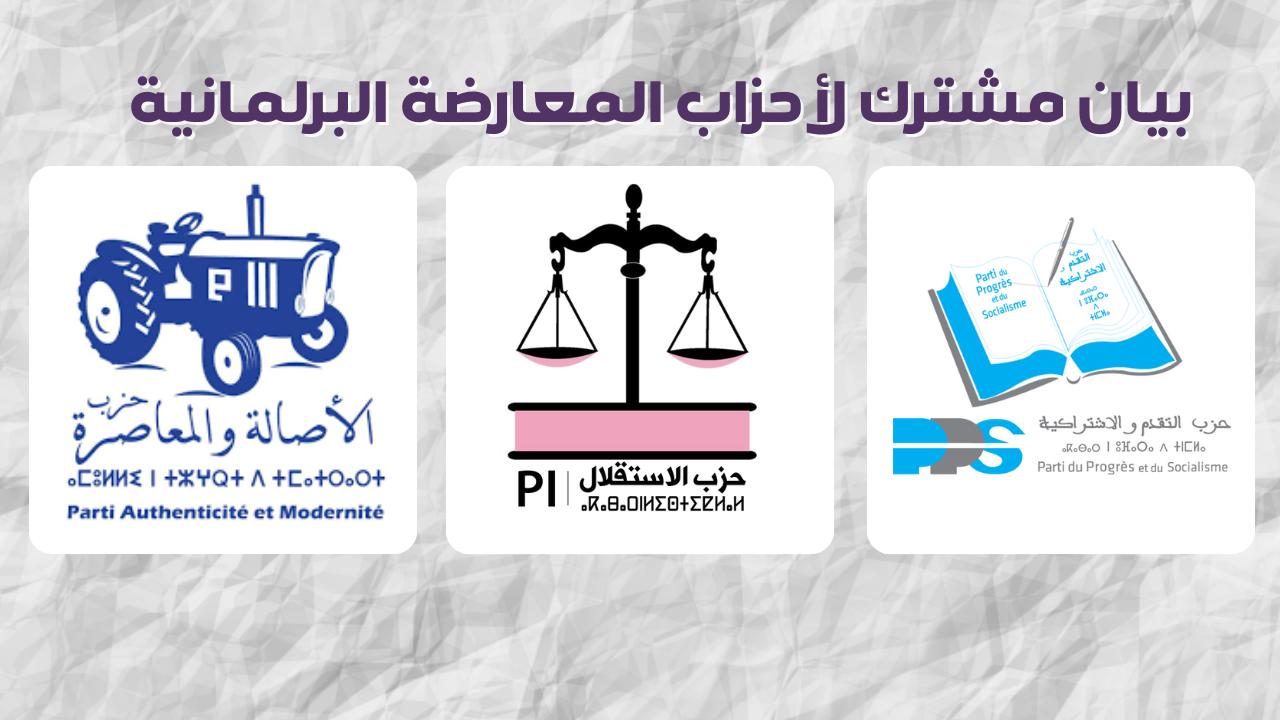 بلاغ مشترك لأحزاب المعارضة البرلمانية (حزب الاستقلال، حزب الأصالة والمعاصرة، حزب التقدم والاشتراكية)