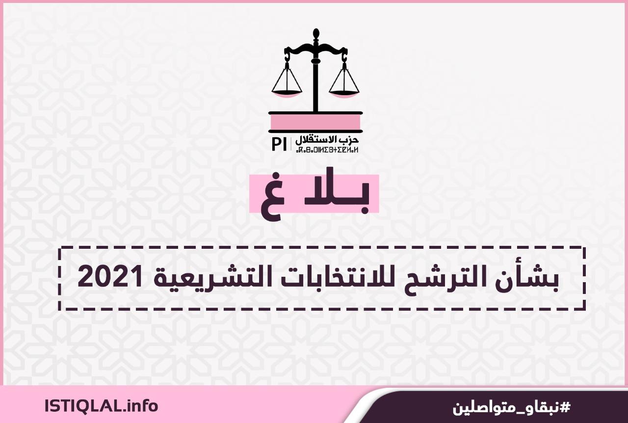 بلاغ بشأن الترشح للانتخابات التشريعية 2021