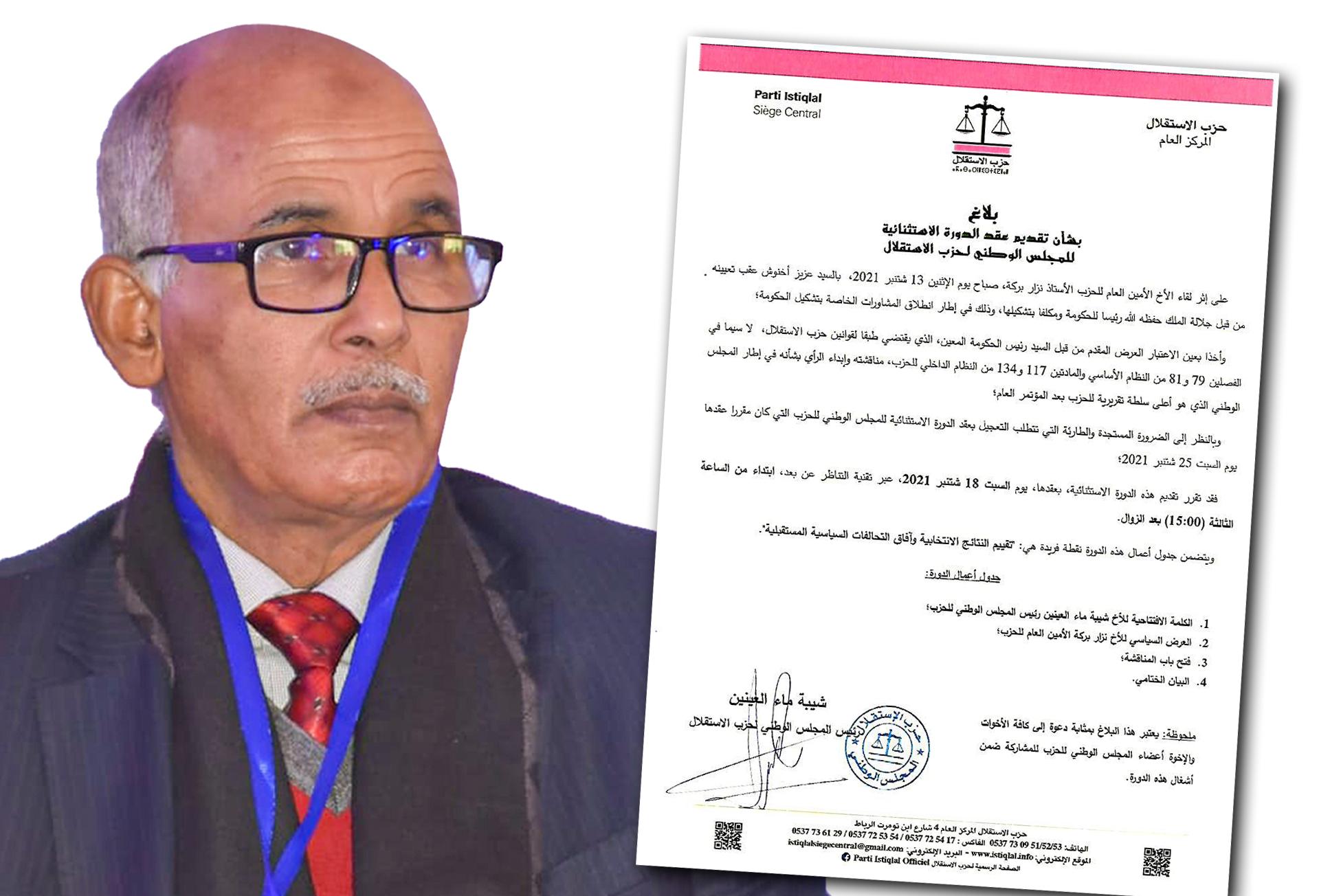 بلاغ بشأن تقديم عقد الدورة الاستثنائية للمجلس الوطني لحزب الاستقلال