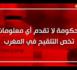 https://www.istiqlal.info/صوت-المواطن-الحكومة-لا-تقدم-أي-معلومات-تخص-التلقيح-في-المغرب_a5488.html