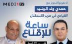 MED1TV ساعة للإقناع : حمدي ولد الرشيد يسعى إلى الإقناع