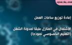 أزمة فيروس كورونا, حقوقك كأجير في بث مباشر مع السيد ياسر الطريبق