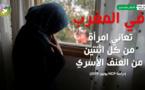 منظمة المرأة الاستقلالية تنخرط في مكافحة ظاهرة العنف الأسري خلال فترة الحجر الصحي