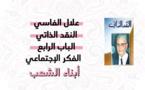 أبناء الشعب موضوع حلقة اليوم من كتاب النقد الذاتي بصوت بصوت الإعلامي الحسين العمراني