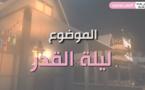 """ليلة القدر هو موضوع الحلقة الخامسة من سلسلتنا الرمضانية """"رمضان والحجر الصحي"""" مع الدكتور سمير بودينار"""
