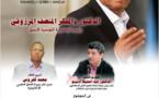 الدكتور والمفكر المنصف المرزوقي رئيس الجمهورية التونسية السابق يحل ضيفا على منظمة الشبيبة الاستقلالية