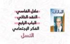النسل موضوع حلقة اليوم من كتاب النقد الذاتي بصوت الإعلامية أسمهان عمور…