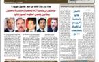 جريدة العلم عدد يوم الجمعة 22 ماي 2020