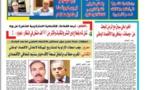 جريدة العلم عدد أيام 23، 24 و25 ماي 2020