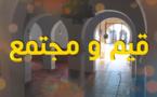الجود و الكرم موضوع الحلقة الرابعة عشر من سلسلتنا الرمضانية قيم ومجتمع…