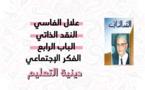 دينية التعليم موضوع حلقة اليوم من كتاب النقد الذاتي بصوت الإعلامي الحسين العمراني…